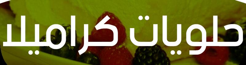 حلويات كراميلا halawiyat karamilla